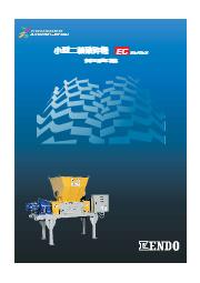 【オフィスのリサイクルにも最適】小型二軸破砕機 EC SERIES/遠藤工業 表紙画像