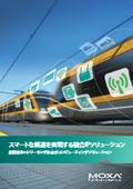 「スマートな鉄道を実現する統合IPソリューション」カタログ