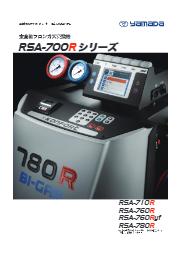 フロンガス回収機『RSA-700シリーズ』 表紙画像
