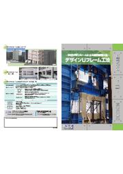 耐震補強工法『デザインUフレーム工法』 表紙画像