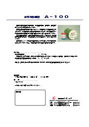 水溶性防錆剤 A-100 カタログ 表紙画像