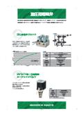 油圧用電磁弁カタログ