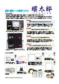 騒音・振動レベル監視システム