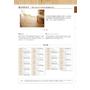 木材『快適無垢材』 表紙画像