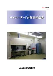 バイオハザード対策制御施設 表紙画像