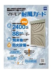 高耐風圧タイプ窓シャッター『マドモア耐風ガード』 表紙画像