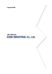 江崎工業株式会社 自動車・産業エンジン用パイプ製品 総合カタログ 表紙画像