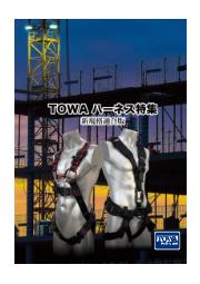 TOWA製 ハーネスカタログ 2020年10月度版 表紙画像