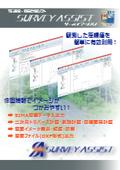 TS通信・簡易計算ソフト『サーベイアシスト』
