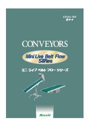 駆動コンベア ミニライブベルトフローシリーズ 表紙画像