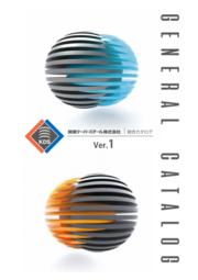 総合カタログ【関東デーバースチール株式会社】 表紙画像