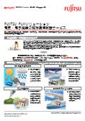 クオリティ ラボ 富士通 富士通クオリティ・ラボ・環境センター株式会社/分析 (湖西市|環境計量証明
