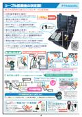 【ケーブル探索機の決定版】超高性能ケーブル・端末探索機『PTR600RC』