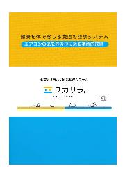 全空気式床ふく射冷暖房システム「ユカリラ」 表紙画像