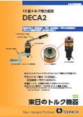 10倍トルク増力装置DECA2(デカ)単品カタログ 表紙画像