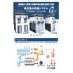 減圧脱水乾燥システム『V-CyCle(ヴイシュクル)G型』 表紙画像