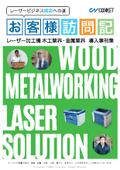 【レーザー導入事例】木工業界・金属加工業界での活用方法・ヒントが詰まった事例集 ※無料進呈 表紙画像