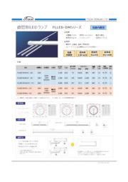 直管形LEDランプFLLED-DM蛍光灯タイプ!メンテフリー、長寿命、安全、高演色・高効率で省エネ!スリム・軽量!安定器不要 表紙画像