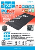 プラボーくん PSK-Jr ハードタイプ(ジュニア) 製品カタログ 表紙画像