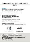 企業向けモバイルコンテンツ管理サービス『Bizfile』