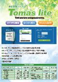 勤務管理システム『Tomas lite』