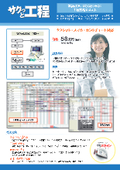 部品加工業・部分品組立業向け 工程管理システム『サクっと工程』 表紙画像