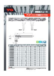 YG-1『アンダーシャンク(逆段)エンドミル』 表紙画像