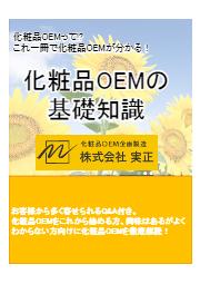 これ一冊で化粧品OEMが分かる!『化粧品OEMの基礎知識』 表紙画像