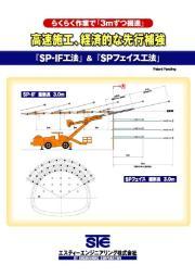 高速フォアポーリング 「SP-IF工法」 表紙画像