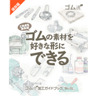 「ゴムの素材を好きな形にできる」ゴム通 加工ガイドブック 表紙画像