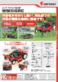 ラジコン草刈機『WM510RC』
