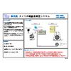 Tcc-H003 タイヤ外観画像測定システム.jpg
