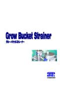 『グロー・バケットストレーナー』 表紙画像