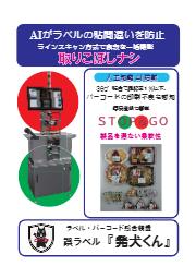 【新製品】ラベル・バーコード検査・照合装置 誤ラベル「発犬くん」 表紙画像