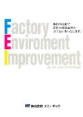 印刷工場における環境改善お手伝いします