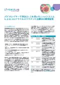 Octetシステムによるコロナウイルスワクチンと治療法の開発促進 表紙画像