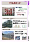 【保管機器】ドラム缶ラック(屋内用・屋外用) カタログ 表紙画像
