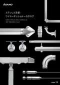 2021年改訂 ワイヤーテンショナーカタログ Vol 1.3