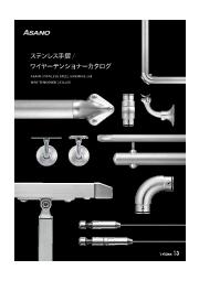 2021年改訂 ワイヤーテンショナーカタログ Vol 1.3 表紙画像