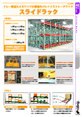 【デリバリー型倉庫用ラック】スライドラック カタログ 表紙画像