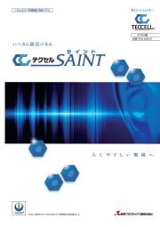 事例付きカタログ|ハニカム防音パネル『SAINT』 表紙画像