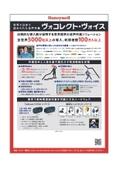 世界で日本で認められた音声作業 ヴォコレクト・ヴォイス 表紙画像
