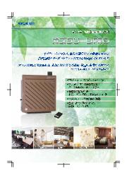 オゾンガス発生機能付空気清浄機『オズクリーンPRO』 表紙画像
