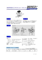 ディグメサ社 液体用流量センサ FFG 表紙画像