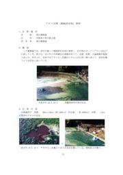 ※技術資料 アオコ対策(養豚排水池)事例 表紙画像