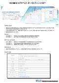 株式会社ウェブサービス・ディベロップメントの紹介 表紙画像