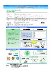 InduSoft Web Studio(LinuxのHMI/IoT)IoTviewカタログ 表紙画像