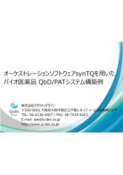 統合システムを用いた工程因子によるバイオ医薬品バッチ解析管理例 表紙画像