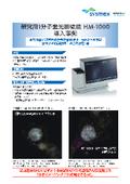 【導入事例】金沢大学附属病院 総合診療部様 表紙画像