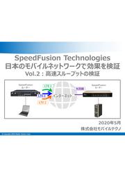 【資料】Vol.2 高速スループットの検証(SpeedFusion) 表紙画像
